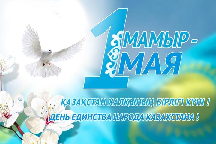 Поздравление митрополита Астанайского и Казахстанского Александра с Днем единства народа Казахстана (+ВИДЕО)