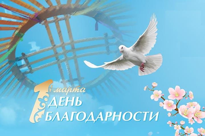 Поздравление митрополита Астанайского и Казахстанского Александра с Днем благодарности