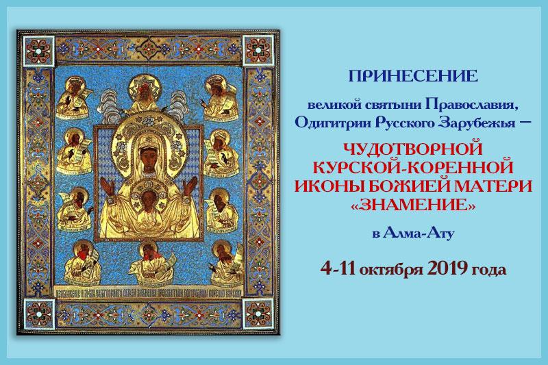 В Алма-Ату прибудет чудотворная Курская-Коренная икона Пресвятой Богородицы «Знамение»
