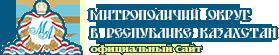 Митрополичий округ в Республике Казахстан