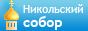 Никольский собор Темиртау